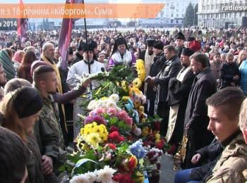 Более тысячи сумчан пришли на прощание с погибшим в АТО Сергеем Табаль