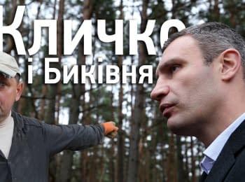 """""""Кличко и Быковня"""". Hromadske.doc"""