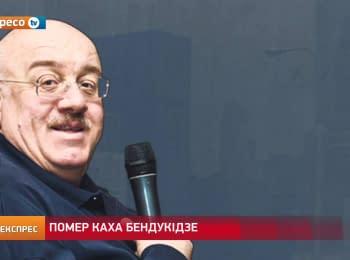 13 листопада в Лондоні помер грузинський реформатор Каха Бендукідзе