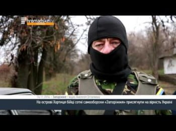 "Self-defense group ""Zaporizhia"" swore an oath of allegiance to Ukraine"