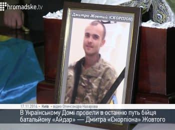 """В Українському Домі провели в останню путь бійця """"Айдару"""""""