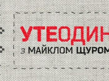 Майкл Щур про гривню, фейсбук Авакова та Путіна