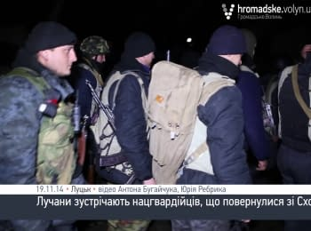 Soldiers of the National Guard of Ukraine from Volyn returned from the East