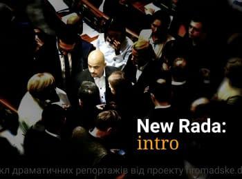 """Нова Рада: Intro"". Hromadske.doc"