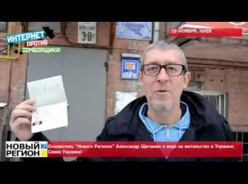 """Основатель """"Нового Региона"""" Щетинин о виде на жительство в Украине"""