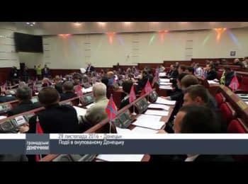 """Кто заседает в так называемом """"Парламенте ДНР""""?"""