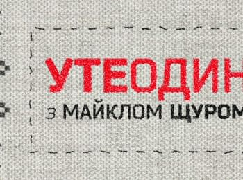 Майкл Щур о премьер-министре, спикере парламента и Мирошниченко