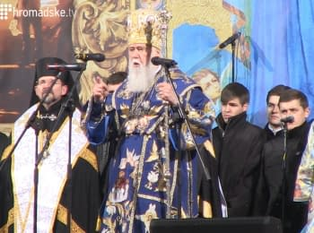Patriarch Filaret led the Great prayer for Ukraine