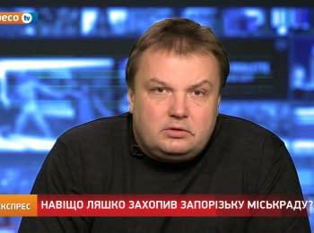 """Зачем Ляшко """"захватил"""" Запорожский городской совет?"""