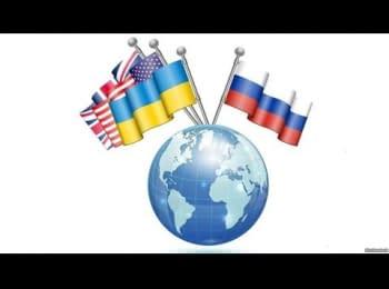 «Ваша Свобода»: Чи має бажання cвіт карати Росію?