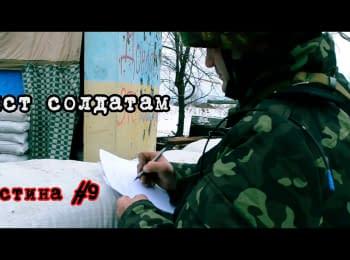 "Volunteers. People behind the scenes. ""Letter to soldiers"" (the ninth movie)"
