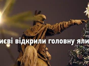 In Kiev opened the main Christmas tree. Hromadske.doc