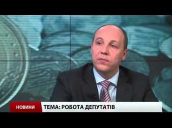 Андрій Парубій про проект бюджету на 2015 рік та розширення повноважень секретаря РНБО