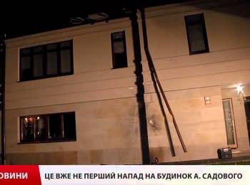 Відео обстрілу будинку мера Львова Андрія Садового, 27.12.2014