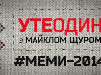 Майкл Щур про Мемы-2014 - итоговый выпуск года