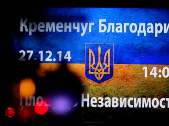 Kremenchug people welcomed the ATO soldiers with New Year