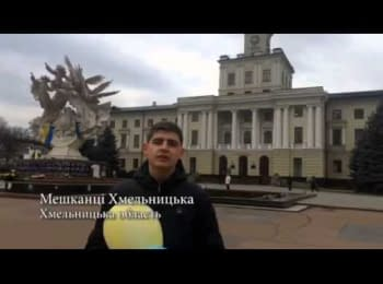 Поздравление украинцами своих героев