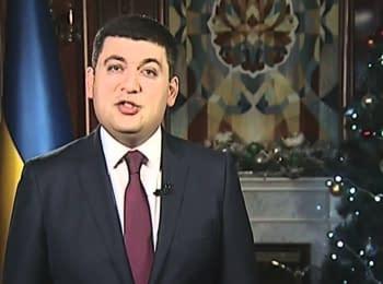 Гройсман привітав українців з прийдешнім 2015 роком