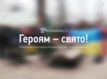 """""""Героям - свято!"""". Спецрепортаж Кутєпова й Козирєвої"""