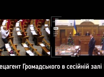 """New Rada"". Episode five (New Year). Hromadske.doc"