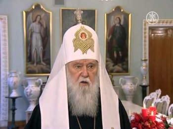 Філарет вітає українців з Різдвом Христовим