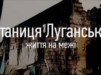 """""""Stanytsia Luganska. Living on the edge"""". Fedor's story"""