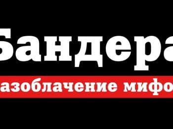 Разоблачение кремлевских мифов: Бандера и бандеровцы