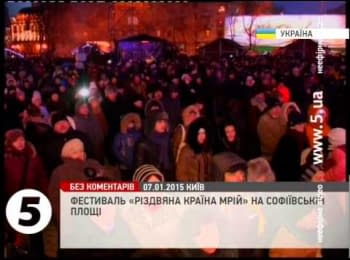 """На Софиевской площади прошел фестиваль """"Рождественская страна мечты"""""""