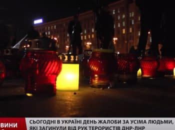 В Україні оголошено день жалоби