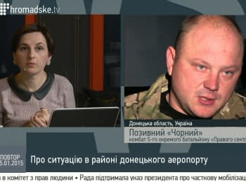 """""""All their front, all their artillery is now working here at the airport"""" - battalion commander """"Chornyy"""""""