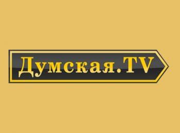 Думская TV