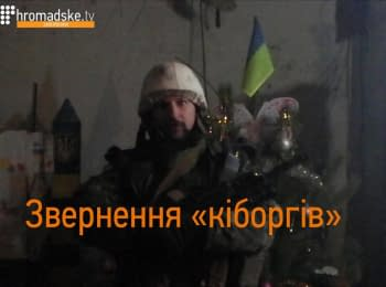 """Appeal of """"cyborgs"""" that defend the Donetsk airport"""