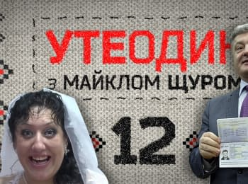 Майкл Щур о биометрических паспортах, шутах Яценюка и свадьбе сепаратистов