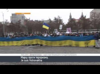 Марш против терроризма в Днепропетровска