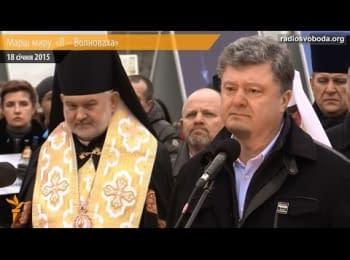 «Мы не боимся и нас не запугать» - Петр Порошенко на Марше памяти жертв террора