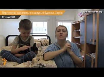 Переселенцы из Донбасса заселяют модульный городок в Харькове
