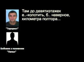 СБУ перехопила розмову терористів стосовно обстрілів Маріуполя (18+, нецензурна лексика)