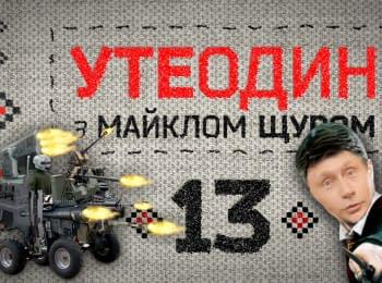 Майкл Щур про аВАТАр для Путіна, Лаврова та вчительку з брехні
