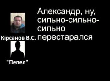 """Коригувальник вогню Кірсанов повідомляє позивному """"Пепел"""" про наслідки обстрілу Маріуполя"""