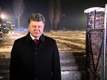 Слово Президента України з нагоди 70-ї річниці визволення концтабору Аушвіц-Біркенау