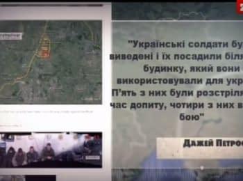 Боевики расстреливают пленных украинских солдат