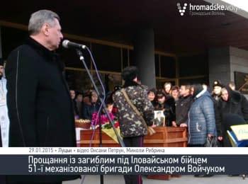 В Луцке попрощались с бойцом 51-й бригады Александром Войчуком