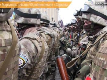 50 добровольцев из Харькова поехали защищать Мариуполь
