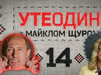 Майкл Щур про особую русскую логику, коллективного Путина и видеоселфи Ляшко