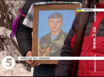 Farewell for the ATO soldier Sergiy Hurich in Kiev region