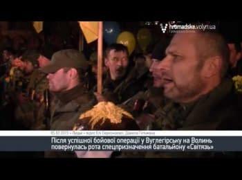 Рота міліції «Світязь» повернулась до Луцька після успішної бойової операції у Вуглегірську