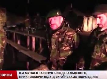 Commemoration of the fallen Chechen General Isa Munayev in Zaporizhia