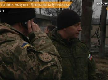 Эвакуация из Дебальцево и Углегорска