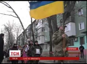In Zaporizhia people bid farewell for the ATO soldier, who was killed near Debaltseve