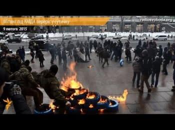 На мітингу під КМДА палали шини